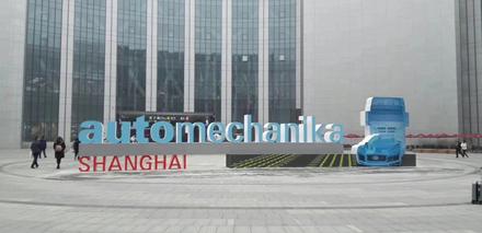 参加2019年12月3日-12月6号上海法兰克福汽配展