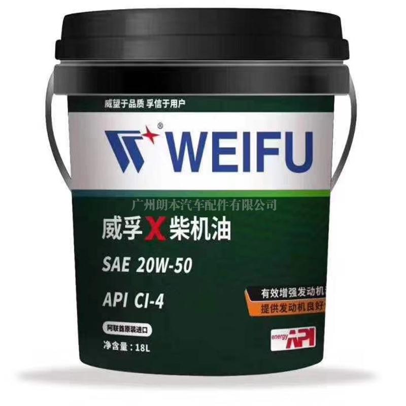威孚X柴机油 SAE 20W-50